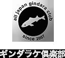 ギンダラケ倶楽部